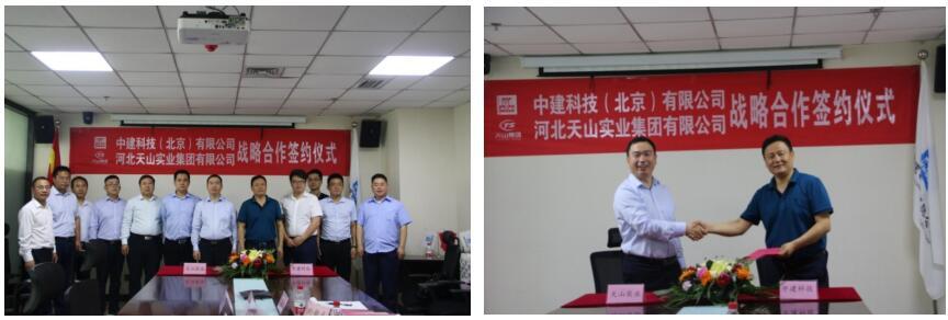 天山实业集团与中建科技战略合作协议签约仪式及基地揭牌仪式顺利举行